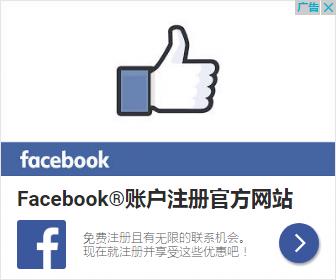 facebook中文网注册_facebook.com中文官网登陆